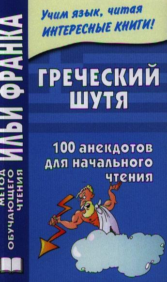 Чорногор Ю. (сост.) Греческий шутя. 100 анекдотов для начального чтения