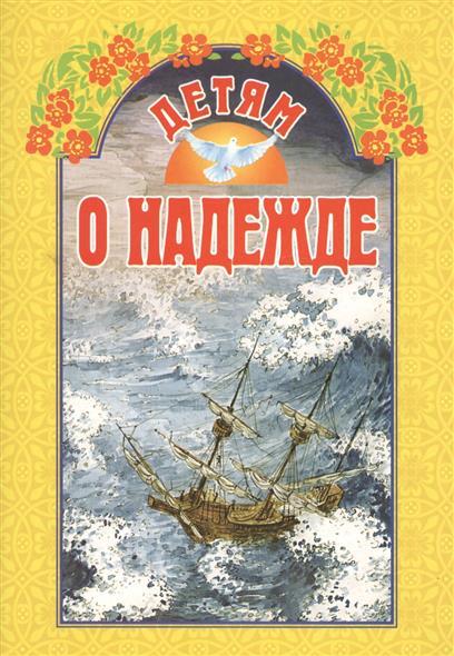 Детям о надежде. 3-е издание