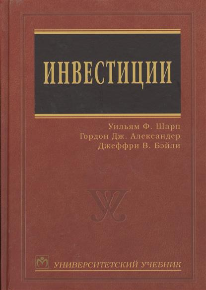 Шарп У.: Инвестиции Университетский учебник