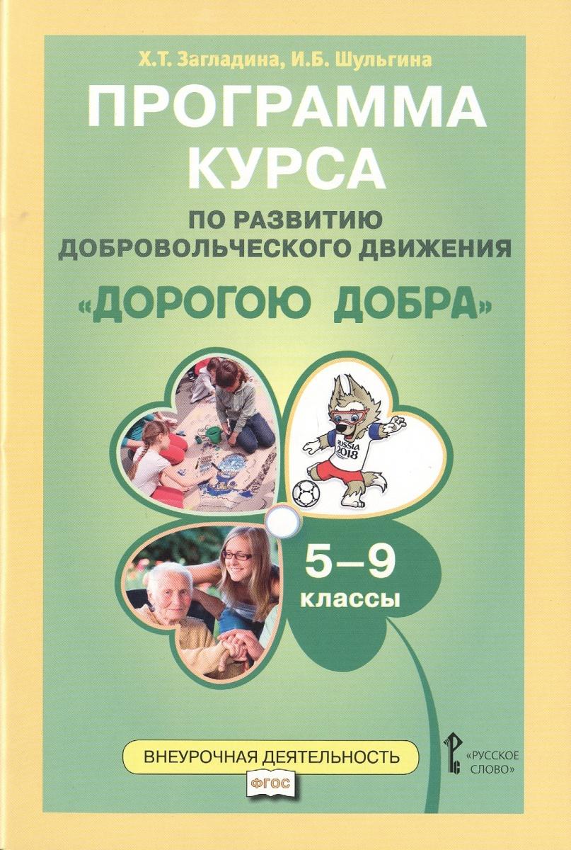 Программа курса по развитию добровольческого движения