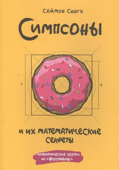 Сингх С. Симпсоны и их математические секреты + математические шутки из