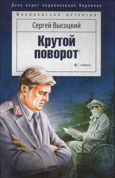 Высоцкий С. Крутой поворот спаркс н крутой поворот