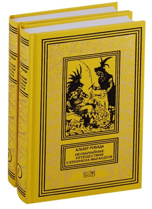 Робида А. Необычайные путешествия Сатюрнена Фарандуля. Собрание сочинений в 2 томах (комплект из 2 книг)