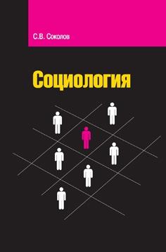Соколов С. Социология Соколов