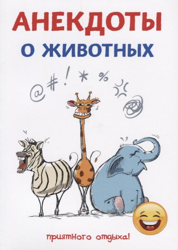 Атасов С. Анекдоты о животных в мире людей и животных забавные истории и анекдоты