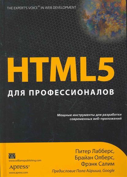 HTML5 und CSS3: Das umfassende Handbuch buch- VK