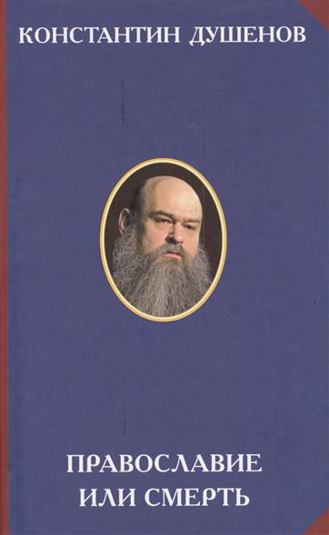 Душенов К. Православие или смерть