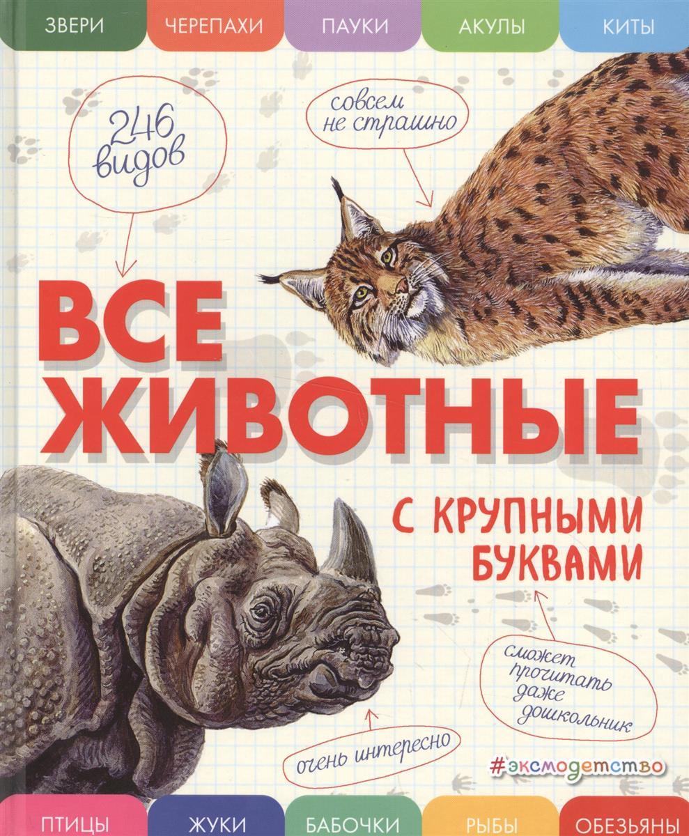 Ананьева Е. Все животные с крупными буквами ананьева е г холодное оружие