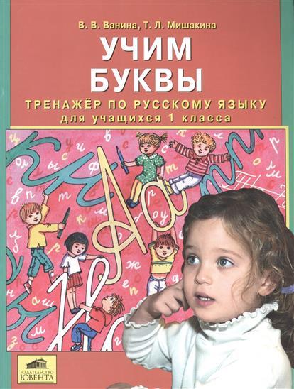 Учим буквы. Тренажер по русскому языку для учащихся 1 класса