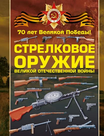 Лиско В. Стрелковое оружие Великой Отечественной войны вячеслав ликсо стрелковое оружие великой отечественной войны