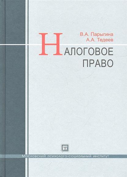 Налоговое право. Учебник. 3-е издание, переработанное и дополненное