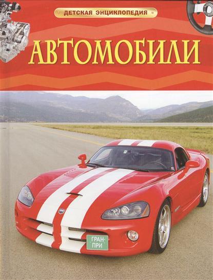Книга Автомобили. Несмеянова М. (ред.)