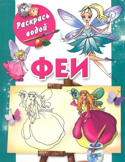 Жуковская Е. Р Феи е р жуковская сундучок принцессы чудесные сны