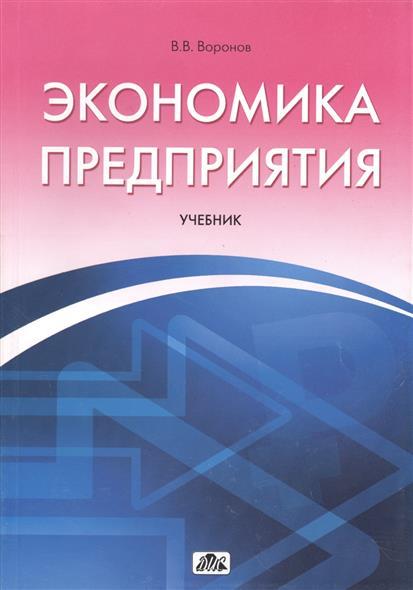Воронов В. Экономика предприятия. Учебник