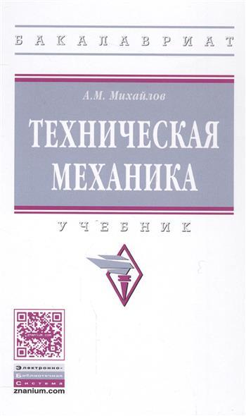 Михайлов А. Техническая механика. Учебник андрей леонтьев техническая механика учебник
