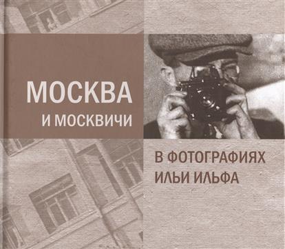 Москва и москвичи в фотографиях Ильи Ильфа