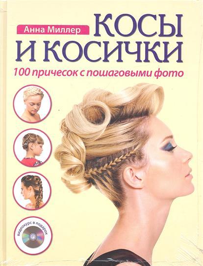 Косы и косички. 100 причесок с пошаговыми фотографиями