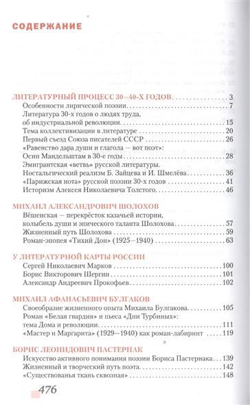 учебник литература 11 класс зинин