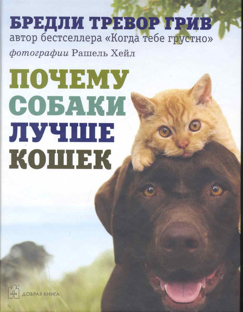 Грив Б. Почему собаки лучше кошек цены