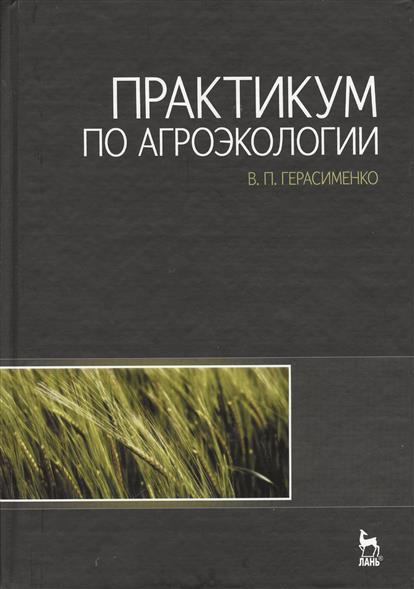 Практикум по агроэкологии: учебное пособие