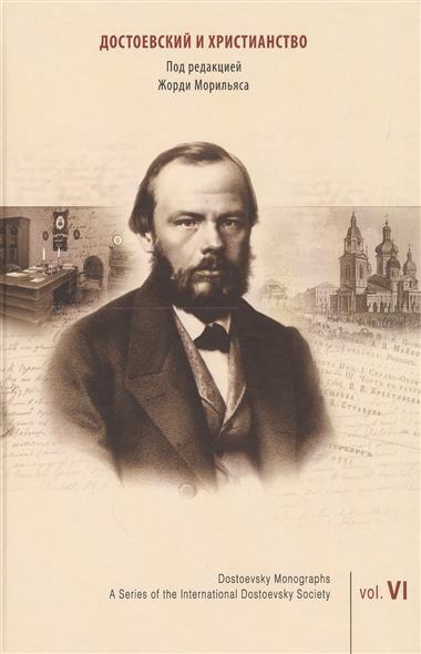 Морильяс Ж.: Достоевский и христианство. Выпуск 6
