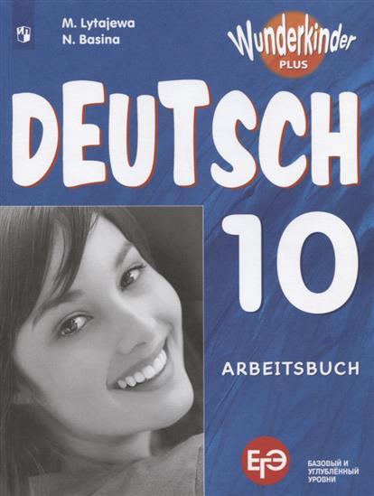 Немецкий язык. 10 класс. Рабочая тетрадь. Учебное пособие. Базовый и углубленный уровни