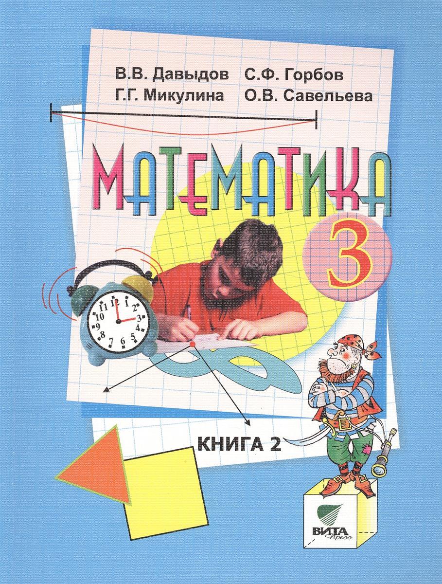 Давыдов В., Горбов С., Микулина Г., Савельева О. Математика. Учебник для 3 класса начальной школы. В 2-х книгах. Книга 2. 14-е издание