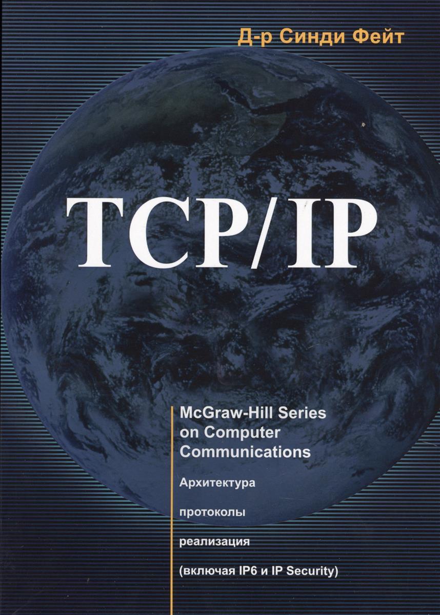 TCP/IP от Читай-город