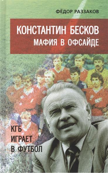 Раззаков Ф. Константин Бесков. Мафия в офсайте. КГБ играет в футбол