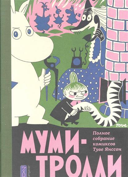 Комикс Муми-тролли Полное собрание комиксов т.2