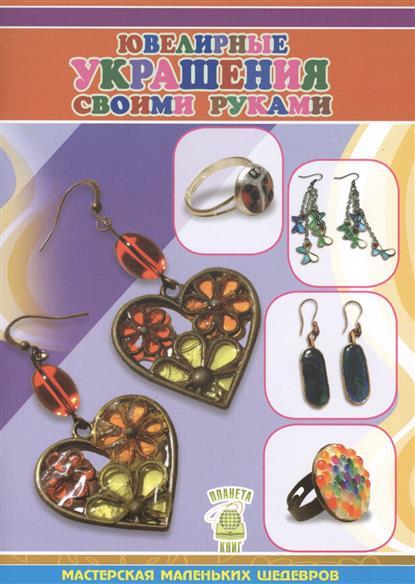 Титова Е. Ювелирные украшения своими руками купить ювелирные украшения в израиле