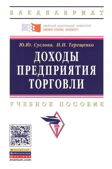 Суслова Ю., Терещенко Н. Доходы предприятия торговли. Учебное пособие