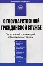 Комм. к ФЗ О гос. гражданской службе РФ