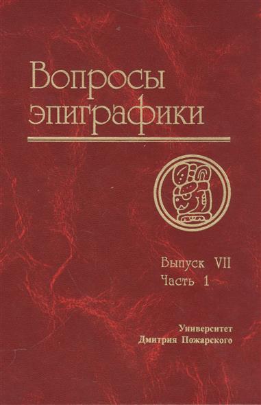 Вопросы эпиграфики. Выпуск VII. Материалы I Международной уонференции