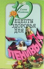 Изотова Е. Рецепты здоровья для ленивых мазова елена валентиновна астрологические рецепты здоровья 4 е изд isbn 978 5 00053 649 0