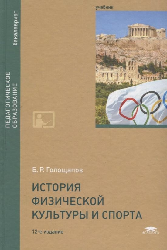 Голощапов Б. История физической культуры и спорта. Учебник