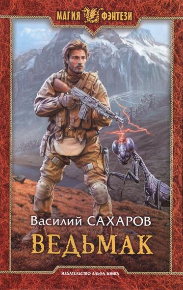 Сахаров В. Ведьмак сахаров в солдат