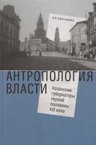 Антропология власти. Казанские губернаторы первой половины XIX века