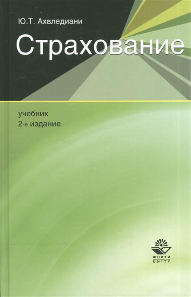 Ахвледиани Ю. Страхование. Учебник страхование электронный учебник cd