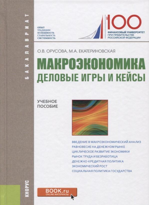 Орусова О. Макроэкономика. деловые игры и кейсы