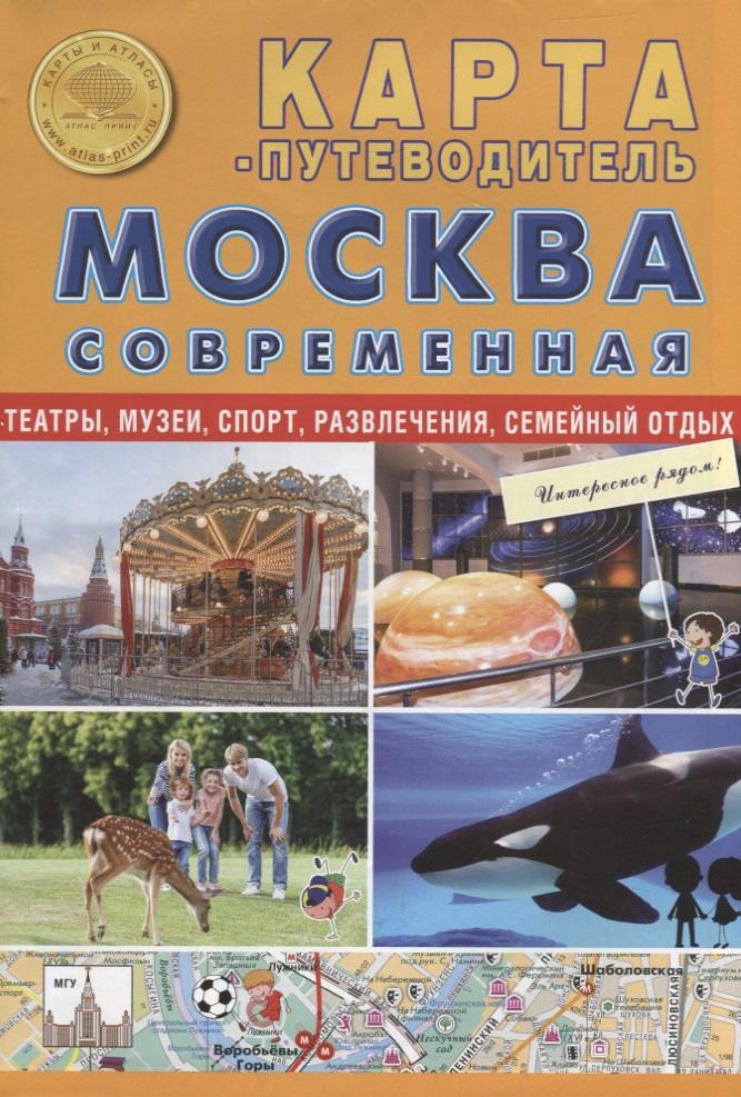Карта-путеводитель Москва современная. Карта складная