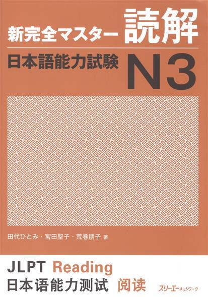 Tomomatsu Etsuko New Complete Master Series: JLPT N3 Reading Comprenension / Подготовка к квалифицированному экзамену по японскому языку (JLPT) N3 на отработку навыков чтения