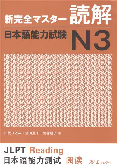 Tomomatsu Etsuko New Complete Master Series: JLPT N3 Reading Comprenension / Подготовка к квалифицированному экзамену по японскому языку (JLPT) N3 на отработку навыков чтения andou sakai imagawa yawara подготовка к аудированию по квалификационному экзамену по японскому языку jlpt на уровень 1