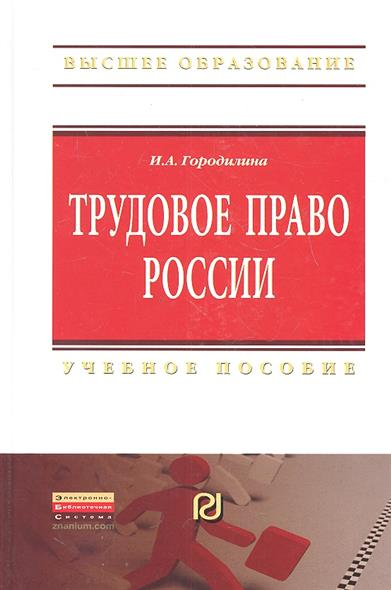 Городилина И. Трудовое право России. Учебное пособие трудовое право завтра экзамен