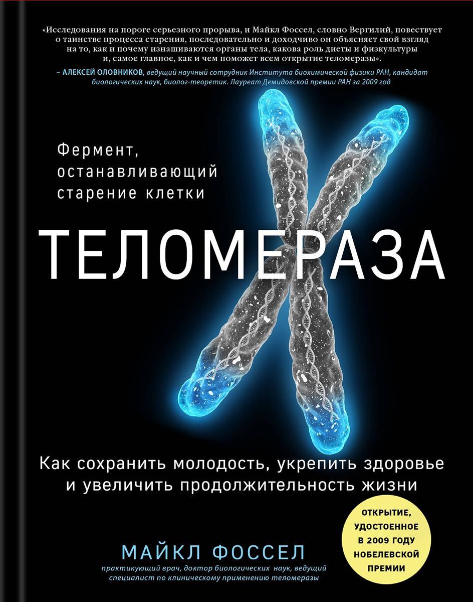 Фоссел М. Теломераза. Как сохранить молодость, укрепить здоровье и увеличить продолжительность жизни ISBN: 9785699932276 бады здоровье и красота флавит м