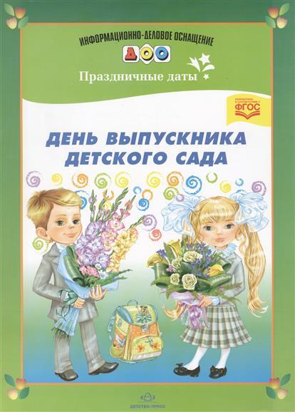 День выпускника детского сада