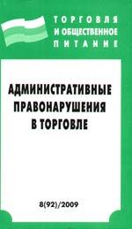 ТиОП 2009 Вып.8