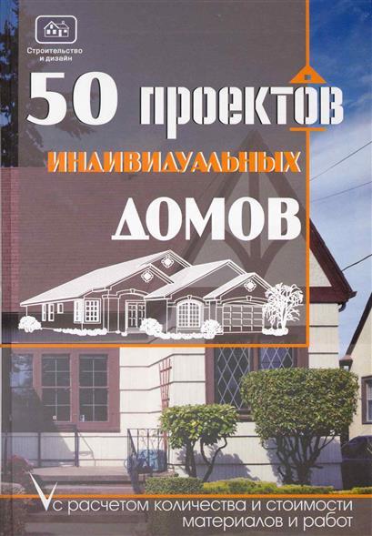 Книга 50 проектов индивидуальных домов.... Молотов И., Самодуров С., Костко О.