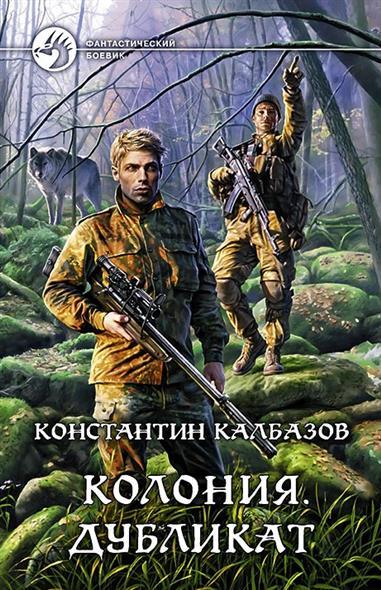 Калбазов К. Колония. Дубликат