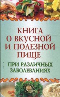 Плотникова Т. Книга о вкусной и полезной пище при различ. заболев. плотникова т такие вкусные салаты…